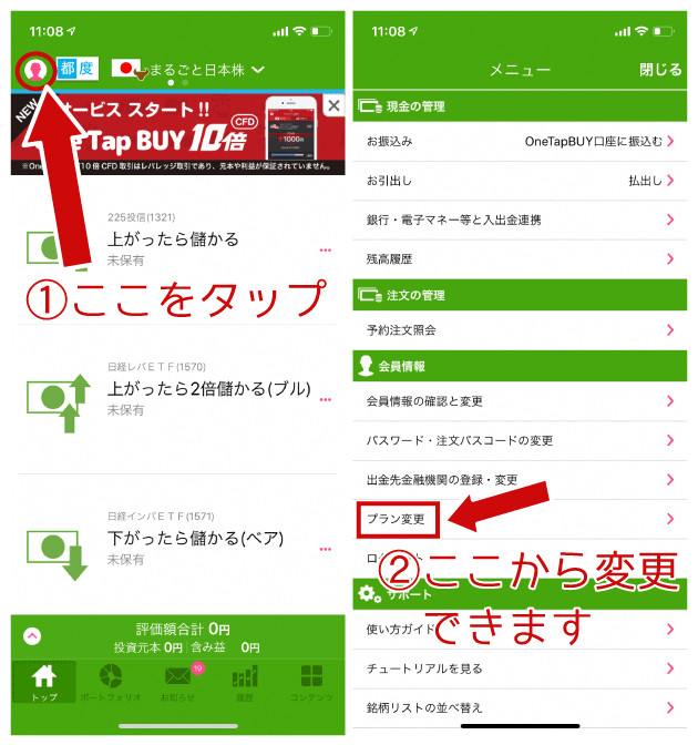 One Tap Buy料金プラン変更