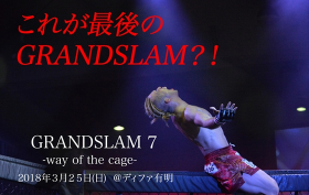 GRANDSLAM 7 -way of the cage- 3/25(日)開催!
