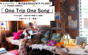 One Trip One Song 子連れ旅で曲創りに挑戦!応援サポーター募集!