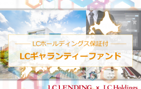 LCGF385号 9か月運用型